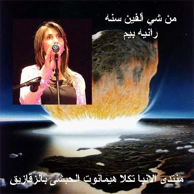 شريط \ من شي ألفين سنه المرنمة \ رانيه بيم - اكتر من سيرفر وعلى المديا فير كمان .
