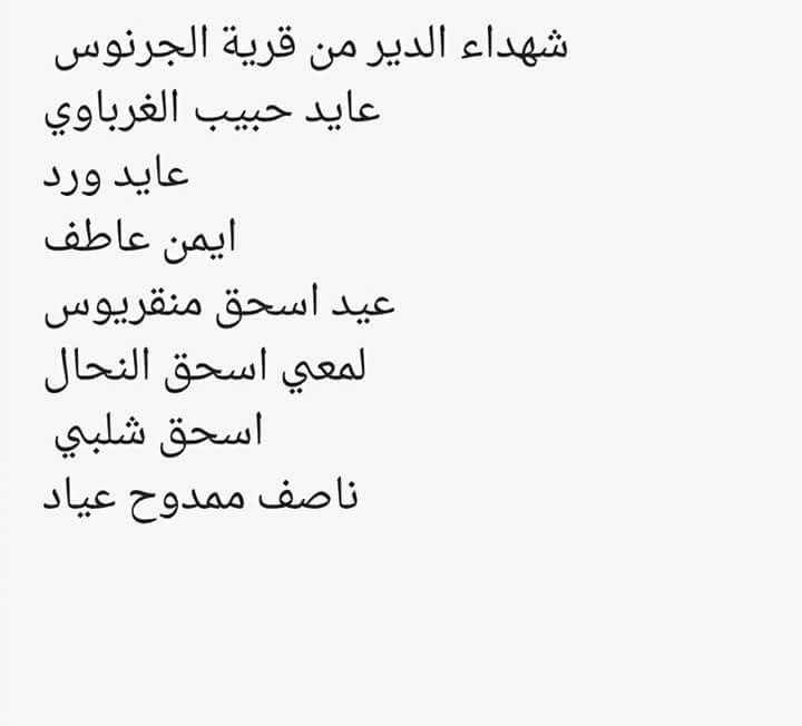 اسماء شهداء الانبا صموئيل المعترف